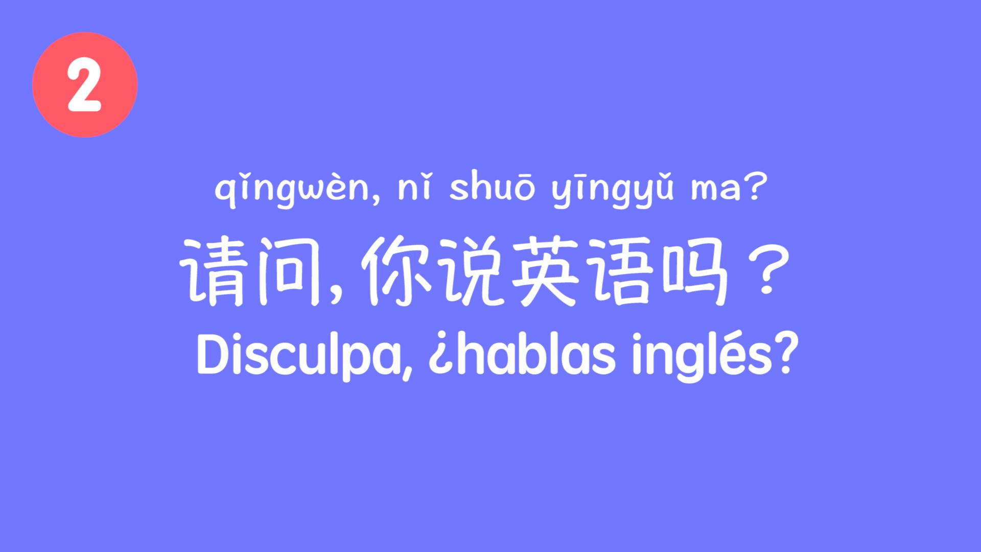 12 Frases Que Debes Saber Al Venir A China Aprende Chino